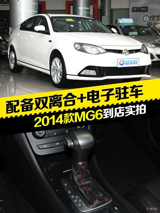 配备双离合+电子驻车 2014款MG6到店实拍