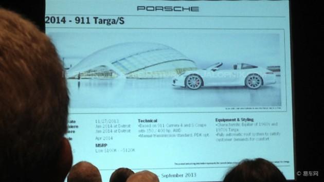 新911 Targa或底特律车展亮相 10万美元起