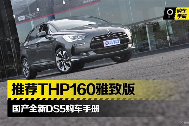 国产全新DS5购车手册 推荐THP160雅致版
