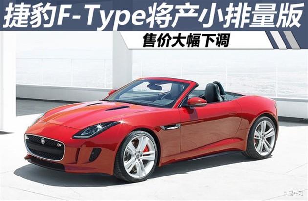 捷豹F-Type将产小排量版 售价大幅下调