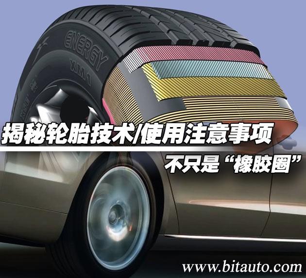 【揭秘轮胎技术使用注意事项不只是橡胶圈