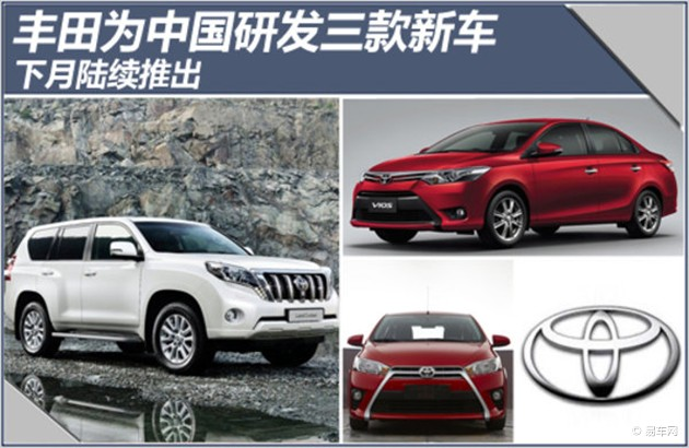 丰田为中国研发三款新车 下月陆续推出
