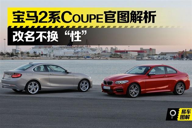 """改名不换""""性"""" 宝马2系Coupe官图解析"""