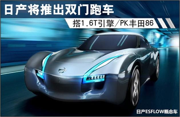 日产将推双门跑车 搭1.6T引擎/PK丰田86