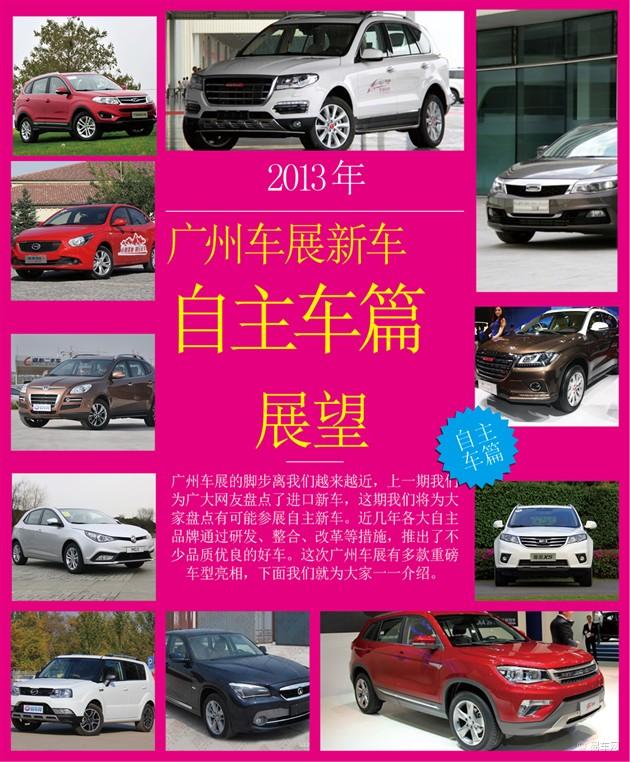 2013广州车展新车展望(二) 自主车型篇