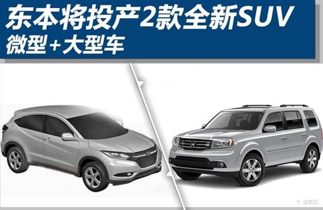 东本将投产2款全新SUV 微型+大型车(图)