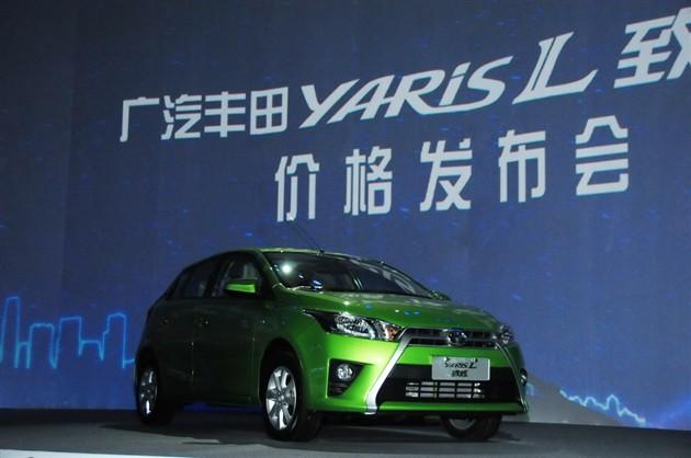 YARiS L致炫上市 售价6.98万-10.88万元