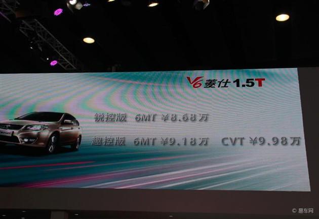 东南V6菱仕1.5T上市 售8.68万-9.98万元