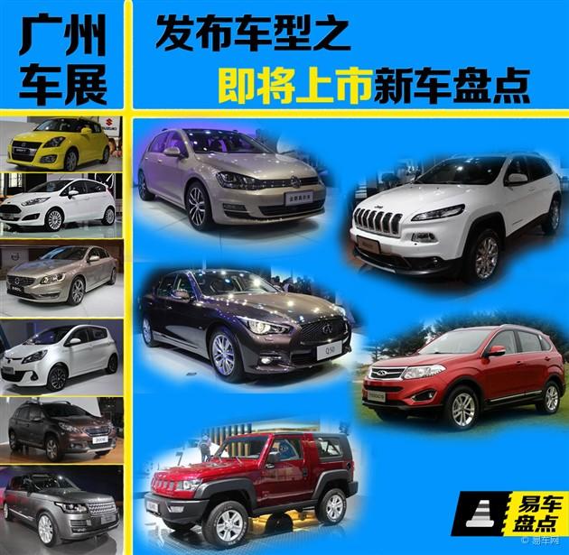 广州车展亮相发布 即将上市新车盘点