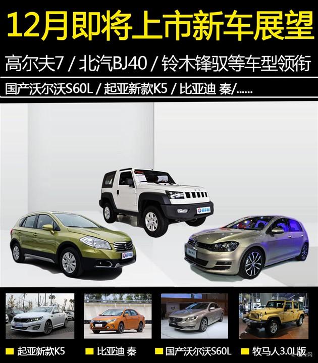 12月即将上市新车展望 多款重磅车型压轴