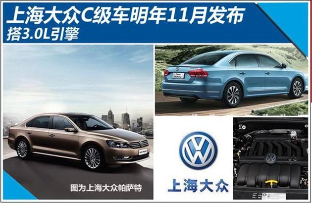 上海大众C级车明年11月发布 搭3.0L引擎