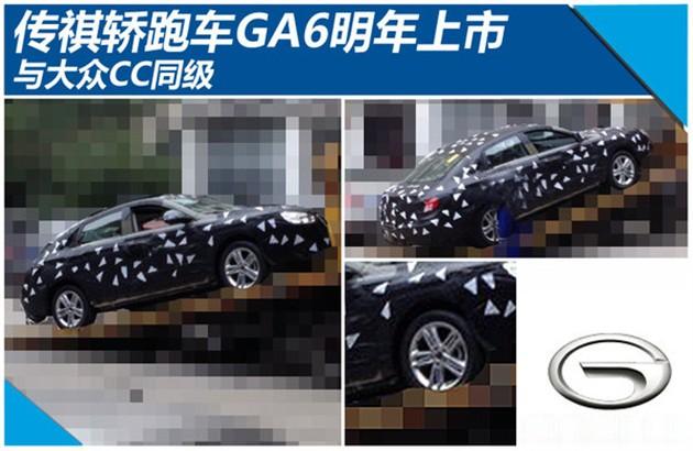传祺轿跑车GA6明年上市 与大众CC同级