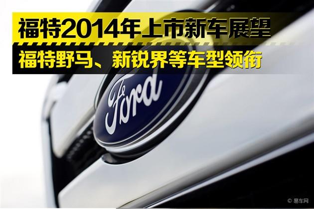 福特2014年上市新车展望 新野马/锐界领衔