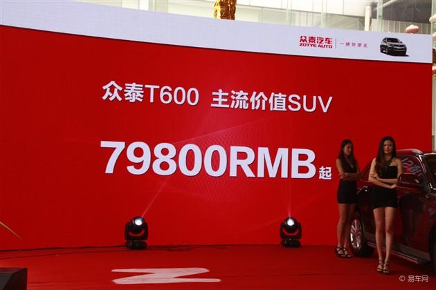 众泰T600正式上市 售7.98万-9.88万元