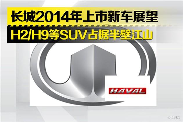 2014年长城上市新车展望 SUV占半壁江山