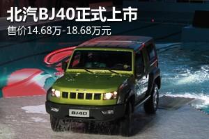 北汽BJ40售14.68万元起
