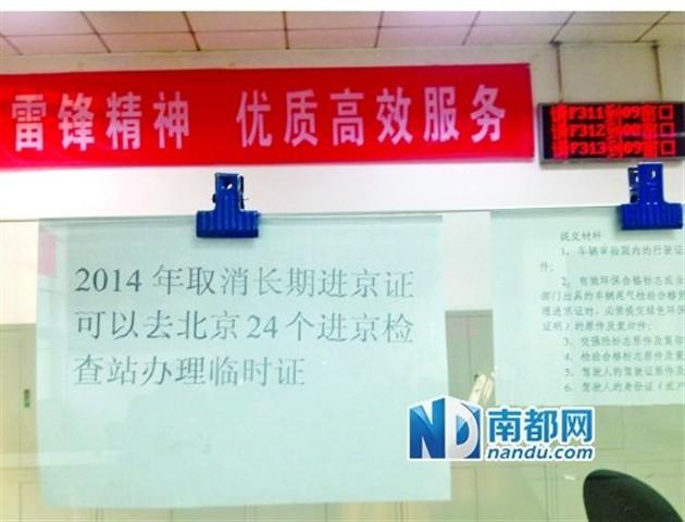 北京将于2014年1月1日起取消长期进京证