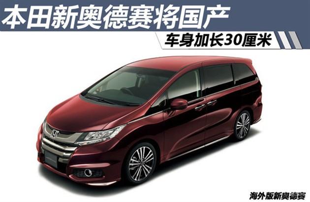 本田新奥德赛将国产 车身加长30厘米