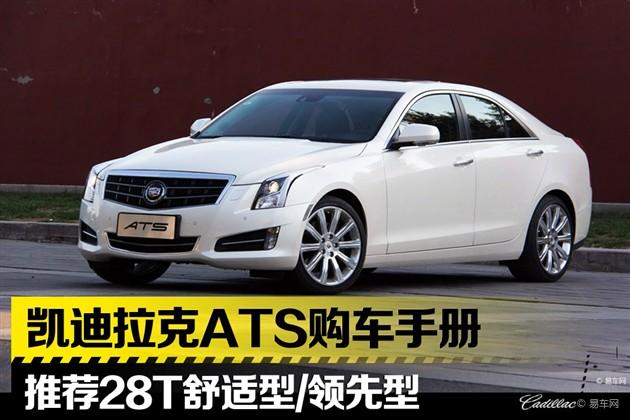 凯迪拉克ATS购车手册 推荐28T舒适/领先型