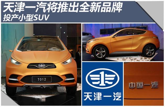 天津一汽将推全新品牌 投产小型SUV