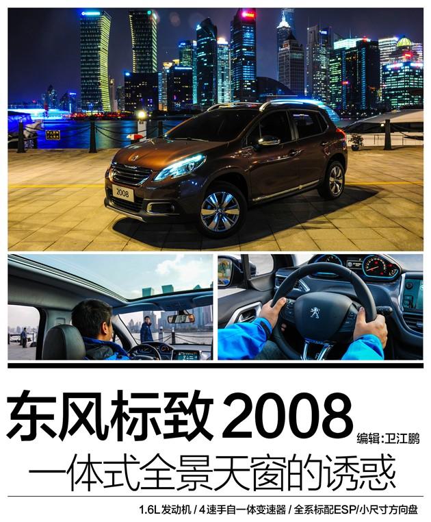 东风标致2008全景天窗的诱惑 高清图片