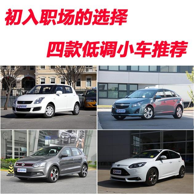 初入职场的选择 四款低调小车推荐