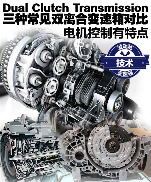 常见双离合变速箱对比 电机控制有特点