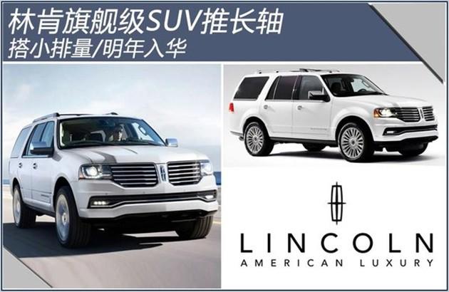 林肯旗舰级SUV推长轴 搭小排量/明年入华