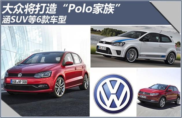 """大众将打造""""Polo家族"""" 涵SUV等6款车型"""