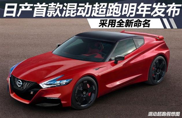 日产首款混动超跑明年发布 采用全新命名