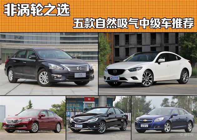 非涡轮增压之选 五款自然吸气中级车推荐