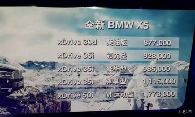 宝马全新X5正式上市 售87.7万-177.3万元