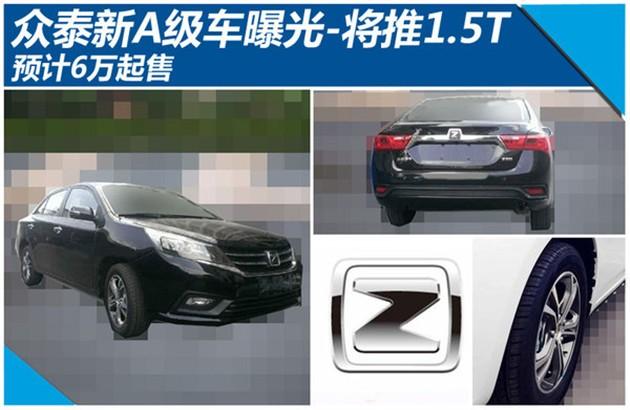 众泰新A级车曝光-将推1.5T 预计6万起售