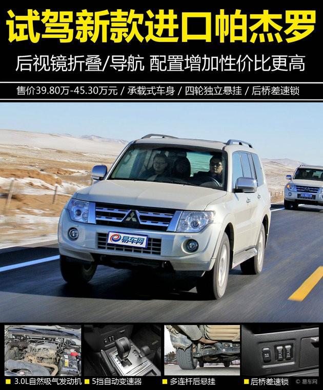 三菱三菱 进口 帕杰罗 进口 2014款 3.0l 精英超越版   实高清图片
