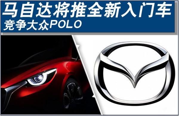 马自达将推全新入门车 竞争大众POLO
