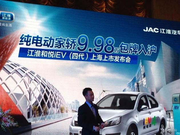 江淮和悦iEV4正式上市 指导价16.98万元