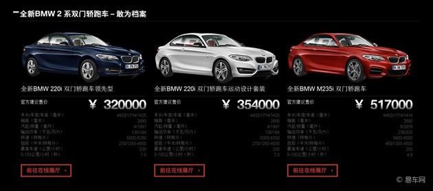 全新宝马2系上市 售32万-51.7万元