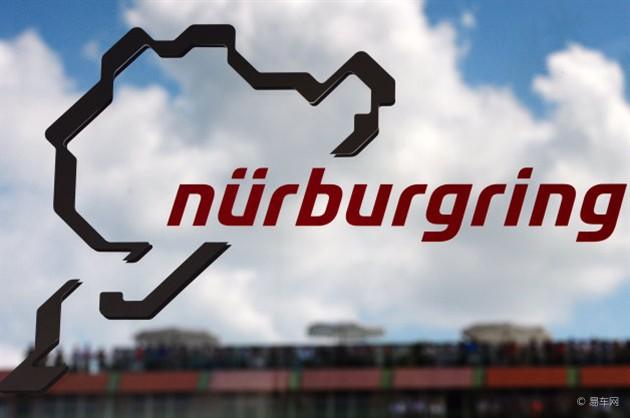 德国纽博格林赛道以1亿欧元价格正式出售