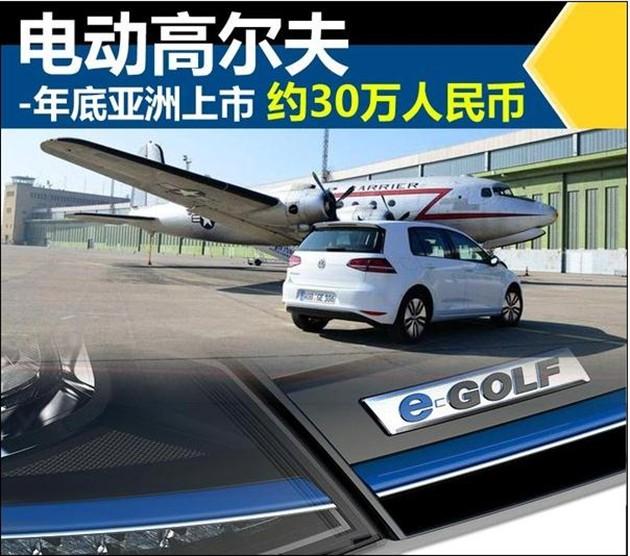 电动高尔夫-年底亚洲上市 约30万人民币