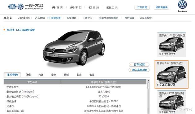 国产高尔夫6两款在售车型官方价格下调