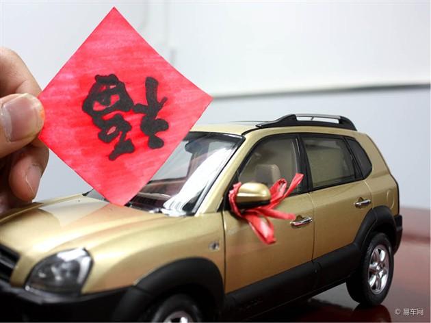 无压力轻阅读:中国7大汽车风俗 你中几枪