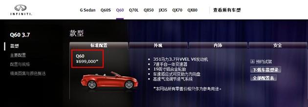 英菲尼迪Q60官方调价 售价低至69.9万元