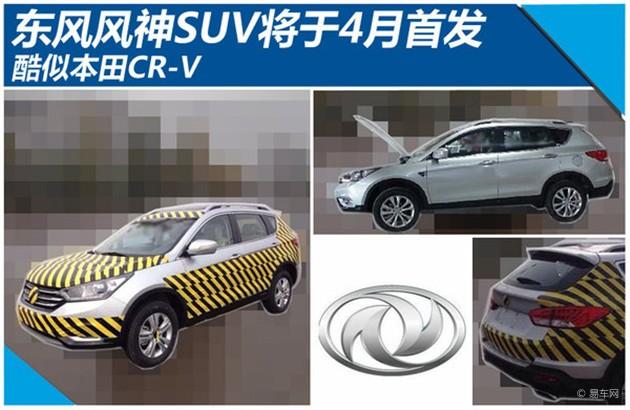东风风神SUV将于4月首发 酷似本田CR-V