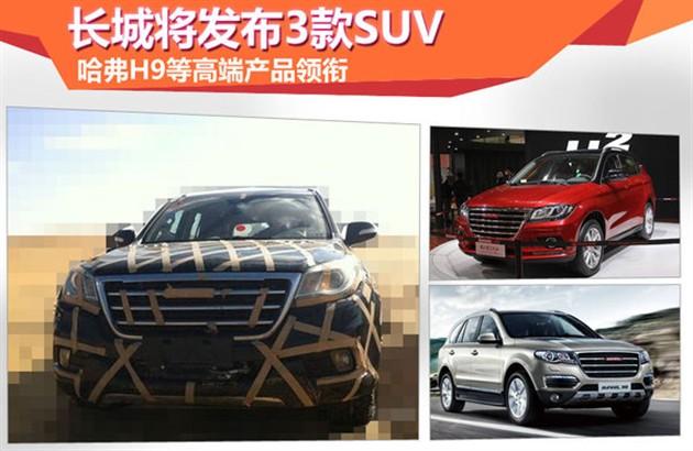 长城将发布三款SUV 哈弗H9等新车型领衔