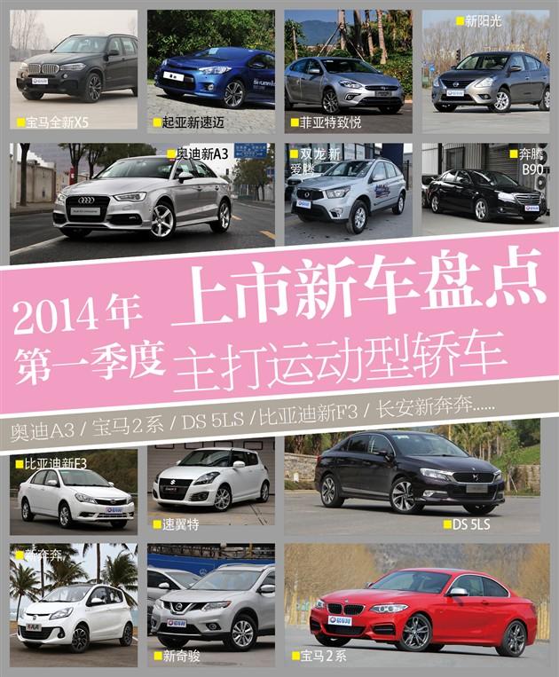 2014一季度上市新车盘点 主打运动型轿车