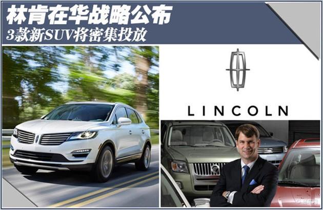 林肯在华战略公布 3款新SUV将密集投放