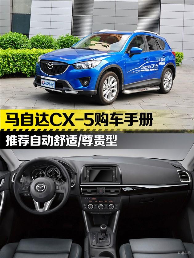 长安马自达cx-5售价高清图片