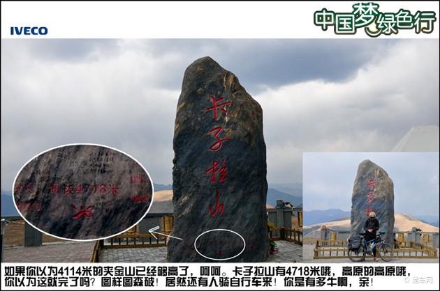 """2014依维柯""""中国梦 绿色行""""之旅"""