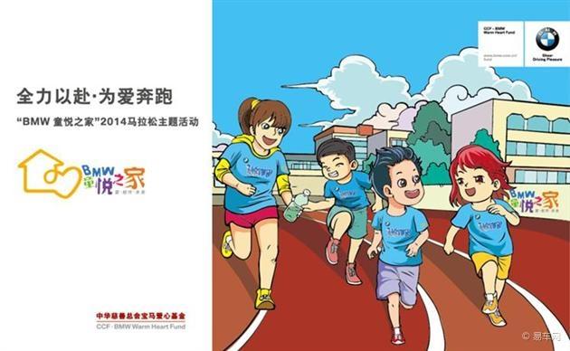 中达桂宝 BMW童悦之家 马拉松活动将开始