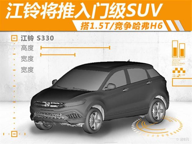 江铃将推入门级SUV 搭1.5T/竞争哈弗H6